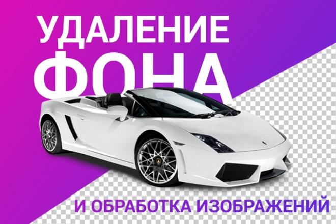 Удаление фона и обработка изображений 1 - kwork.ru