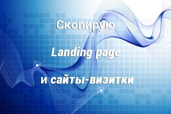 Скопирую Landing page или сайт-визиткуСайт под ключ<br>Понравился сайта конкурента? Скопирую Landing page или сайт-визитку для Вас и настрою, чтобы Вы получали больше клиентов! Что входит в стоимость 1 кворка ? - копия данного вами landing page /сайта-визитки - чистый html код - полный набор изображений с данного сайта - все js / css файлы - изменение контактных данных на ваши (email, телефон) -замена изображений и текстов (при необходимости, но не больше 10 изображений) Как я работаю: 1. Получаю от Вас адрес сайта, который Вы хотите скопировать, контакты, тексты, изображения для замены. 2. Делаю копию, заменяю контакты, тексты, изображения (не больше 10 шт) на Ваши, размещаю на своем хостинге, сбрасываю ссылку на копию Вам для утверждения. 3. После утверждения, Вы получаете ссылку на архив с готовой работой (Яндекс Диск). Обратите внимание на дополнительные опции: - подключение формы обратной связи - установка Лендинга на хостинг - подключение Яндекс Метрики и Google Analytics - установка админки для Лендинга - установка сайта-визитки на Wordpress Не все сайты можно поддаются копированию. Пожалуйста, уточняйте возможность копирования. Заинтересована в долгосрочном сотрудничестве.<br>