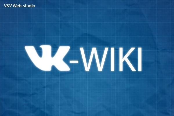 WIKI-меню и WIKI-страницы для вашей группы в ВК 1 - kwork.ru