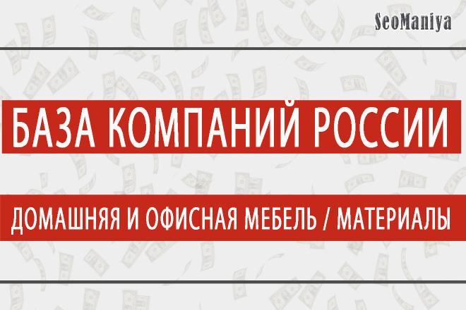 База компаний России - Домашняя и офисная мебель - Материалы 21 - kwork.ru