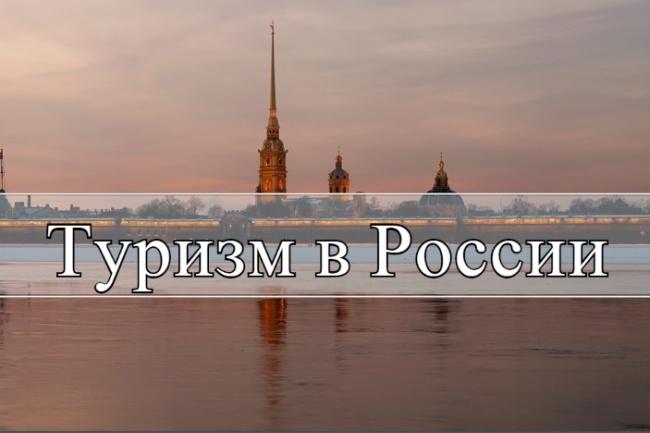Проконсультирую Вас по вопросам путешествия в России 1 - kwork.ru