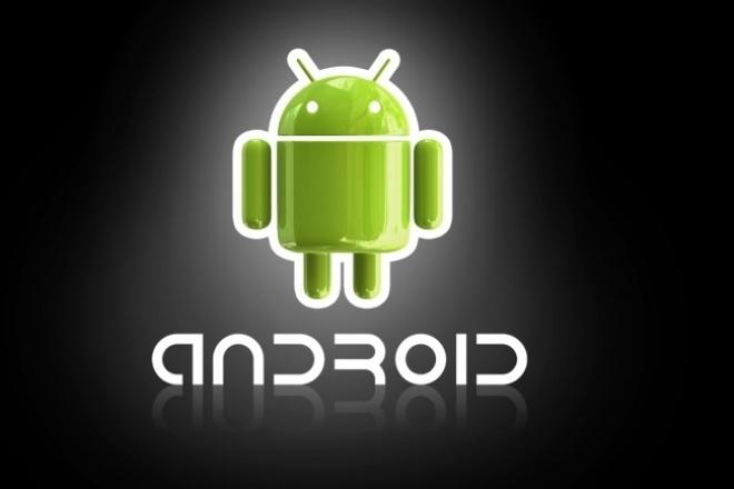 Создам Android приложение небольшой сложностиМобильные приложения<br>У Вас имеется собственная идея и Вы хотите воплотить эту идею в мобильное приложение под андроид, тогда этот Кворк именно то, что Вам нужно!<br>