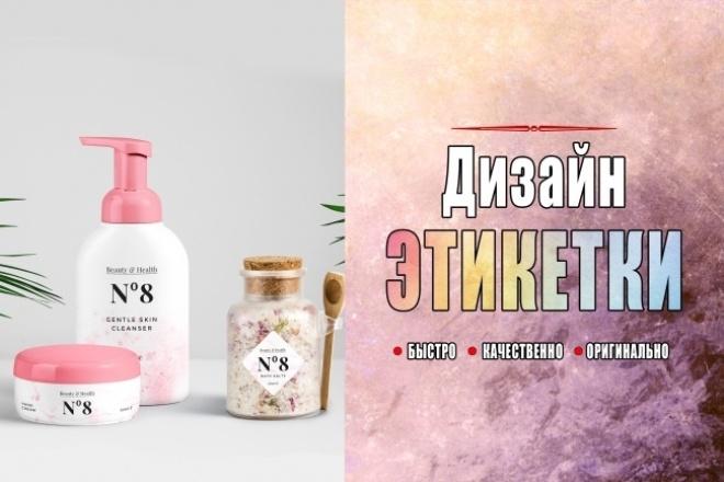 Красивая этикетка для вашей продукции за 500р 1 - kwork.ru