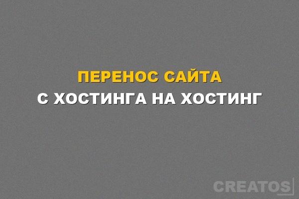 Перенесу ваш сайт или восстановлю из бекапа 1 - kwork.ru