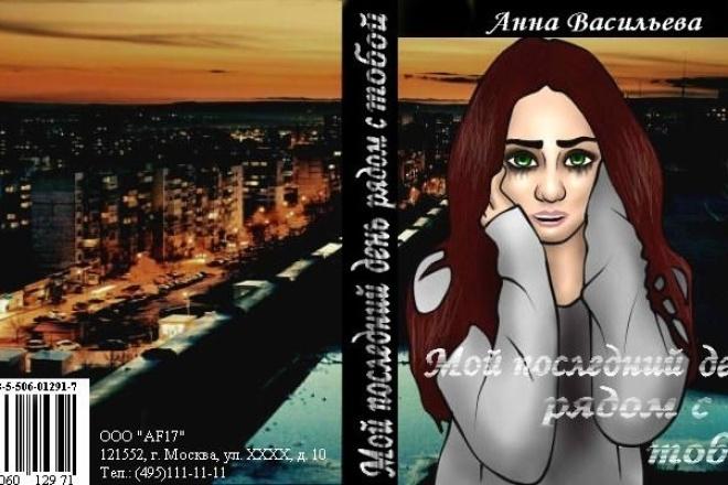Дизайн обложки 1 - kwork.ru