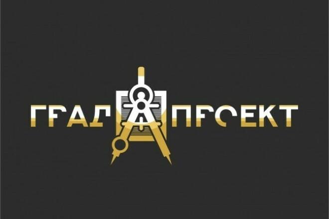 Логотип с нуля и в любом стиле 1 - kwork.ru