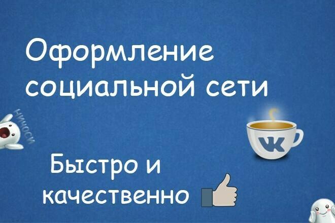 Оформление социальной сети ВКонтакте. Оформление групп и страниц 1 - kwork.ru