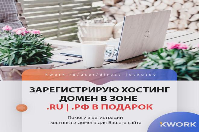 Регистрация хостинга домен в зоне ru, рф в подарок 1 - kwork.ru
