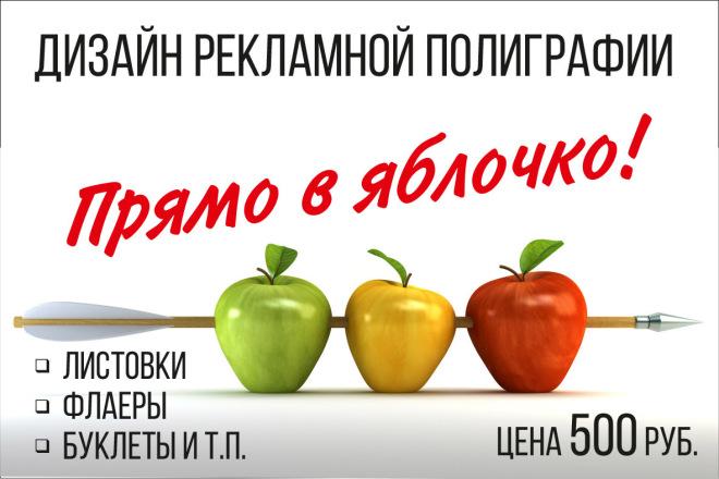 Разработаю дизайн рекламной полиграфии 11 - kwork.ru