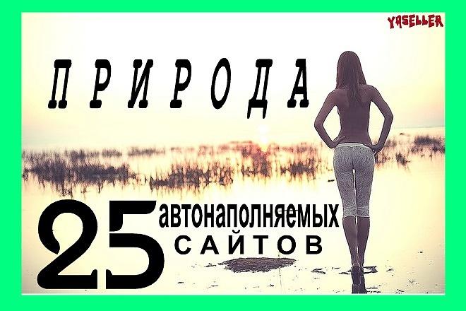 25 автоматически наполняемых сайтов о Природе за 500 рублей + бонус 37 - kwork.ru