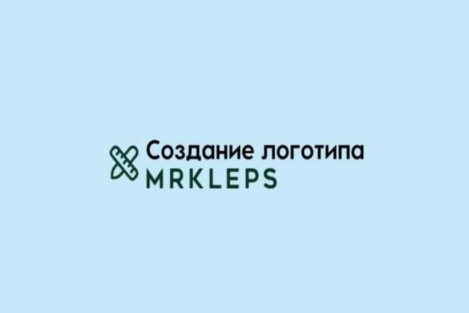 Нарисую уникальный логотип для Вас 1 - kwork.ru
