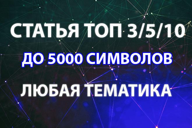 Напишу статью ТОП 3,5, 10 1 - kwork.ru