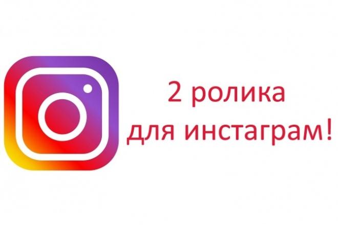Сделаю 2 видео для инстаграм 1 - kwork.ru