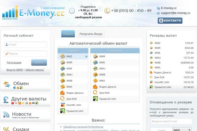 Скрипт обменного пункта АОП XeronexchangerПродажа сайтов<br>Искал новые скрипты для сайта наткнулся на неплохой обменник электронных валют пробуйте, тестируйте может кому то понадобится . Большой выбор платежных систем. На данный момент скрипт способен обменивать в автоматическом режиме следующие платежные системы: - WebMoney: WMZ, WMR, WME, WMU, WMB, WMG, WMX; - Qiwi; - Яндекс.Деньги; - Приват24: UAH; - Perfect Money: USD, EUR; - OKPAY: USD, RUB, EUR<br>