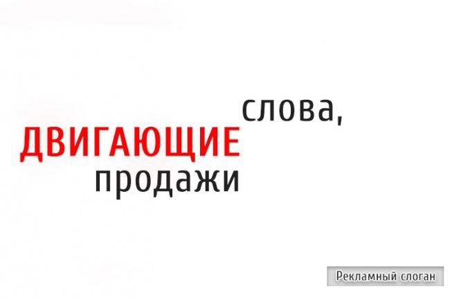 Нейминг или придумаю лозунг компании 1 - kwork.ru