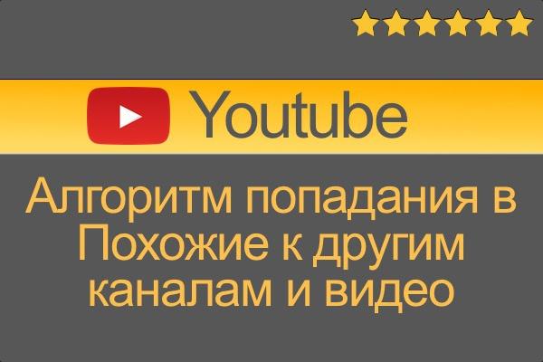 Алгоритм попадания видео ютуб в Похожие к другим каналам youtube 1 - kwork.ru
