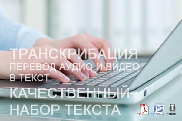 Транскрибация и набор текстаНабор текста<br>Транскрибация: перевод из аудио и видео в текст. Языки: русский. Набор текста: со сканов, фотографий, картинок и рукописей. Языки: русский или английский. Выполню все быстро качественно и в кратчайшие сроки.<br>