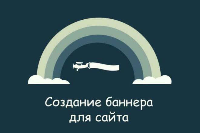 Создам оригинальный баннер для сайта 1 - kwork.ru
