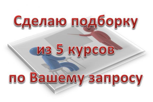 Создам подборку из 5 курсов по Вашему запросу 1 - kwork.ru
