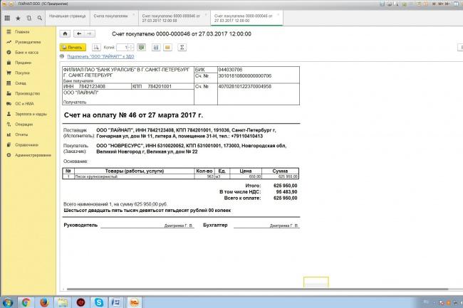 Счета покупателям, акты выполненных работ, накладные, счета-фактуры 1 - kwork.ru
