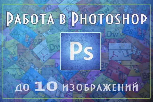 Работа любой сложности в PhotoshopОбработка изображений<br>Что я могу сделать в этом кворке? ? Качественное удаление или замена фона; ? Восстановление старых фотографий; ? Фотомонтаж, замена лица; ? Состаривание фото; ? Ретушь лица или всего фото; ? Удаление дефектов; И многое другое, по желанию! Также посмотрите дополнительные опции!<br>