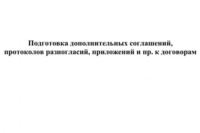 Подготовлю дополнительное соглашение, протокол разногласий 1 - kwork.ru