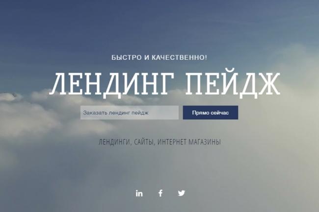 Лендинг пейдж или посадочная страница, сайт 1 - kwork.ru
