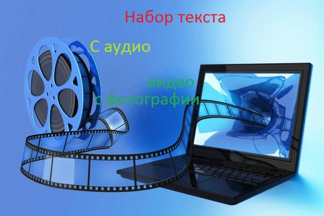 Набор текста с фото видео или аудиозаписиНабор текста<br>Набор текста с фото, аудио или видеозаписи, а также из других источников. Работаю с рукописным текстом. Быстро и грамотно!<br>
