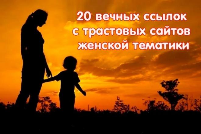 20 вечных ссылок с трастовых сайтов женской тематики 1 - kwork.ru