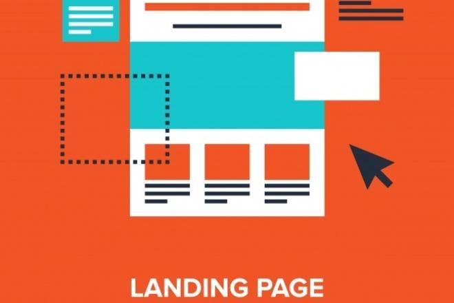 Создам Landing Page в конструкторе Флэксби 1 - kwork.ru