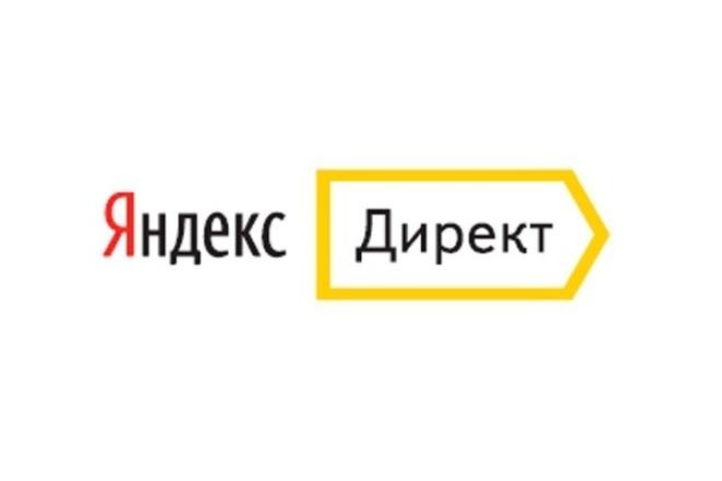 Настройка Яндекс Директ 150 ключевых слов + РСЯ 1 - kwork.ru