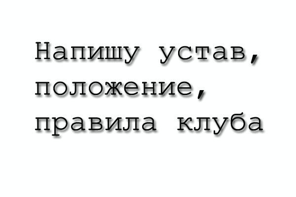 Напишу устав клуба по интересам 1 - kwork.ru