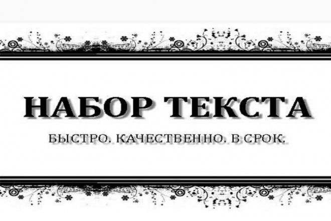 Наберу текст или сделаю транскрибацию аудио в текст 1 - kwork.ru
