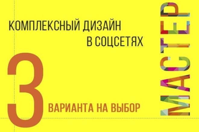 Оформление групп в соцсетях 1 - kwork.ru