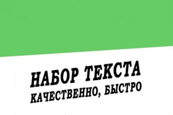 Набор текста, расшифровка аудио- и видеоматериалов 1 - kwork.ru