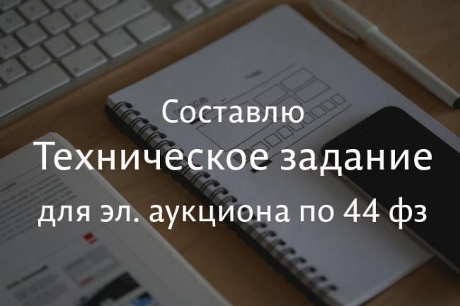 Напишу Техническое задание для аукциона 44 фз 223 фз 1 - kwork.ru