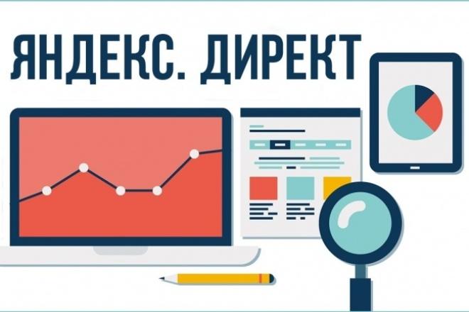 Настрою рекламную кампанию в Яндекс.Директ, AdWords, VK, FacebookКонтекстная реклама<br>По заданным вами параметрам в рамках вашего бюджета настрою рекламные кампании в в Яндекс.Директ, AdWords, VK, Facebook и на других площадках. Соберу семантику и минусовки.<br>