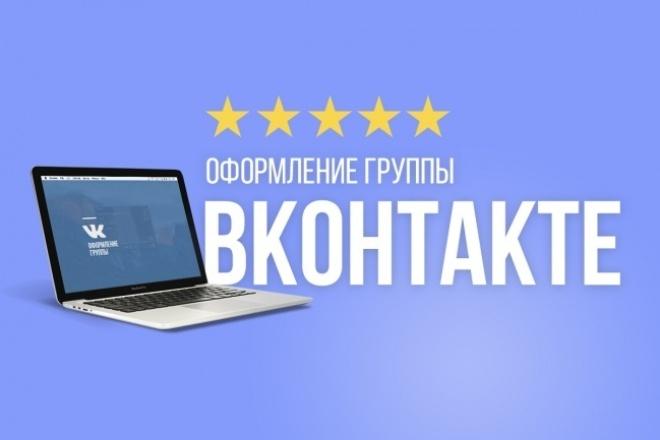 Оформление группы вконтакте 1 - kwork.ru