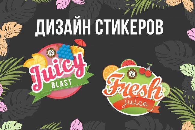 Дизайн стикеров 1 - kwork.ru