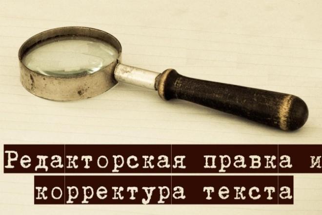 Корректура и редактирование  текста 1 - kwork.ru