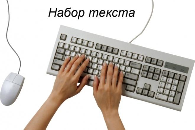 Наберу текст в Microsoft WordНабор текста<br>Наберу текст в программе Microsoft Word. Быстро и качественно. 5 - 10 страниц рукописного или сканированного текста.<br>