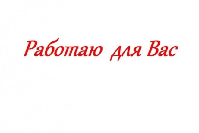 Поиск информации 1 - kwork.ru
