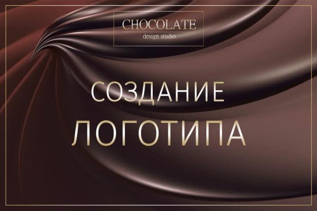 Создам логотип по вашему рисунку, эскизу, или без него 1 - kwork.ru