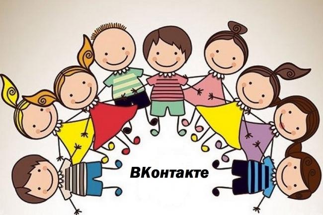 Администрирование или ведение группы ВКонтакте в течение 7 днейАдминистраторы и модераторы<br>Администрирование и ведение групп в социальной сети. Ежедневная публикация интересной информации по тематике группы.<br>