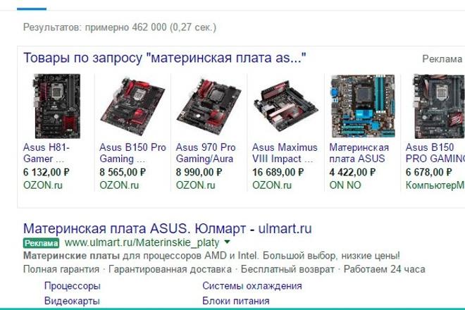 Выгрузка товаров из интернет-магазина в Яндекс. Маркет 1 - kwork.ru