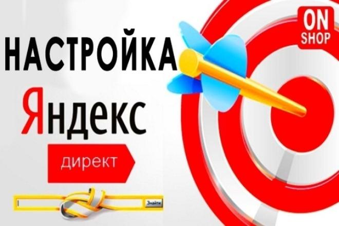 Создам рекламную кампанию в Яндекс.Директ, которая приведёт клиентов 1 - kwork.ru