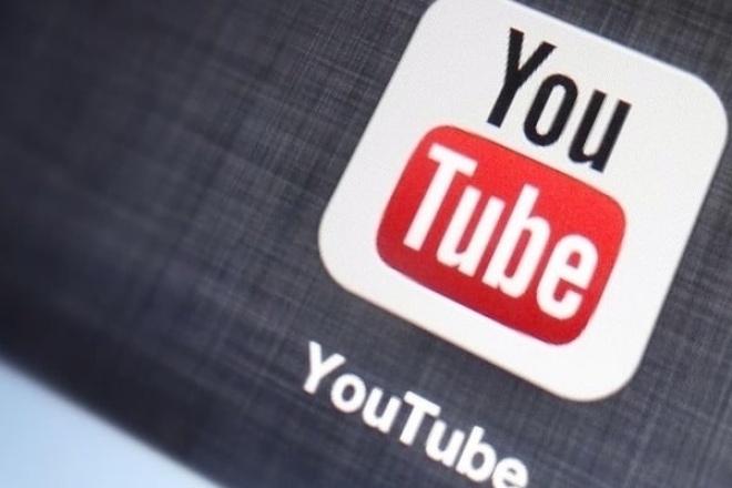 600 лайков на видео youtubeПродвижение в социальных сетях<br>Нужны лайки на видео youtube? Вы точно по адресу! Лайки только от живых пользователей, никаких ботов! Сроки выполнения - 5 дней, примерно по 120+ в сутки. Не нужно сразу много лайков ставить. Не гонитесь за скоростью, приветствуйте качество.<br>