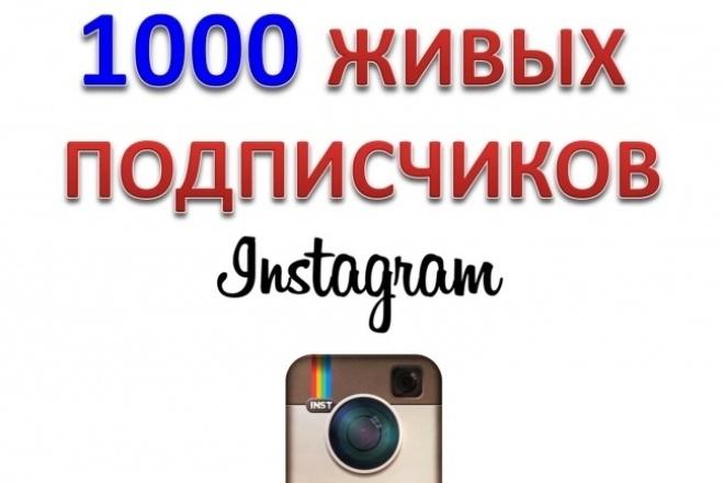 1000 живых подписчиков в аккаунт instagramПродвижение в социальных сетях<br>Сделаю 1000 подписчиков на ваш аккаунт в instagram. Качественно и надежно. Все подписчики живые люди. Это живые люди а не боты, поэтому - часть подписчиков может со временем отписаться в виду своей не заинтересованности (обычно не более 10%).<br>