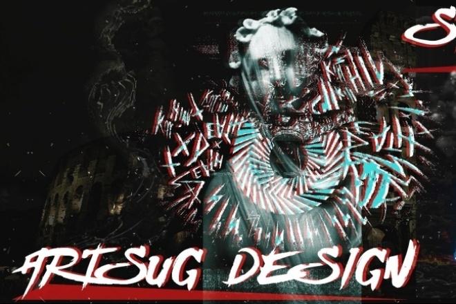 Профессиональное создание картинок. Artsug Design 1 - kwork.ru