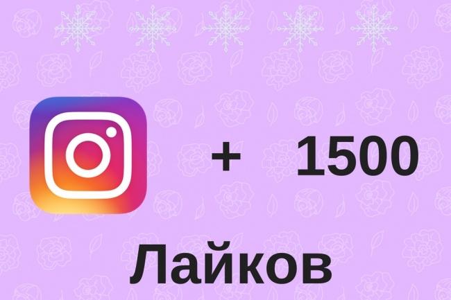 + 1500 лайков на фото в ИнстаграмПродвижение в социальных сетях<br>+ 1500 лайков на фотографию за один день. При заказе на 3000 лайков на сумму 1000 р - мы дополнительно увеличиваем количество лайков на 200. Из - за огромного автоматического увеличения лайков - их количество может быть даже больше, чем заказано. Итог: 1500 лайков = 500р 3200 лайков = 1000р<br>